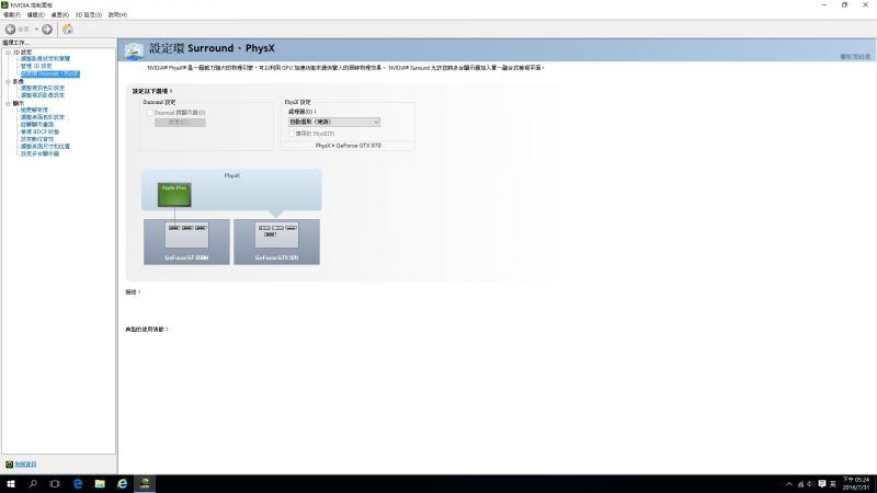 nvidia_control.jpg