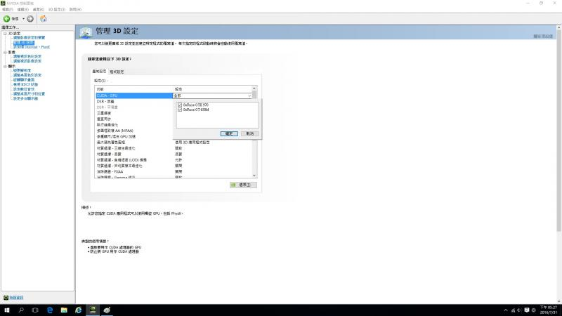 nvidia_control2.jpg